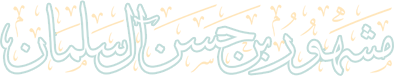 موقع فضيلة الشيخ مشهور بن حسن آل سلمان